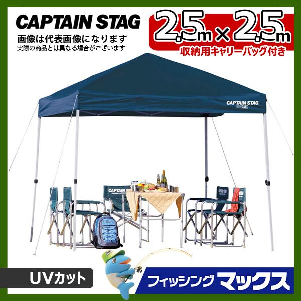 イベントテント クイックシェード 250UV キャリーバック付 M-3277 [大型便] キャプテンスタッグ テント イベント タープ
