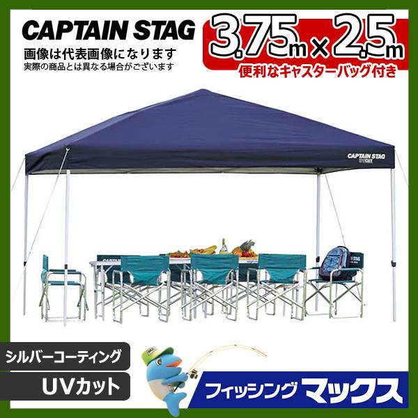 イベントテント クイックシェード 375×250UV-S キャスターバッグ付 M-3279 [大型便] キャプテンスタッグ テント イベント タープ