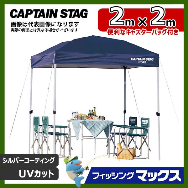 イベントテント クイックシェード 200UV-S バッグ付 ネイビー M-3283 [大型便] キャプテンスタッグ テント イベント タープ