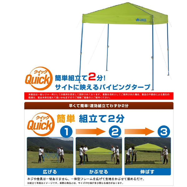 Qセットパイピングタープ 200-N(71661009)イベントテント ロゴス テント
