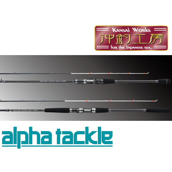 【アルファタックル】沖釣工房 西日本 日本海マイカ 150乗調子