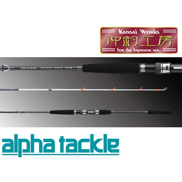 【アルファタックル】沖釣工房 西日本 タチウオテンヤ 180超掛調子