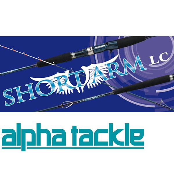 【アルファタックル】ショートアーム LC 100-150 (SHORT ARM)