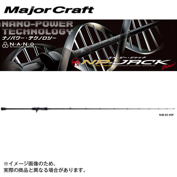 【メジャークラフト】エヌピージャック [ NPジャック ] スローモデル NJB-65/4SP [大型便]NPジャック ジギング  青物 タチウオ