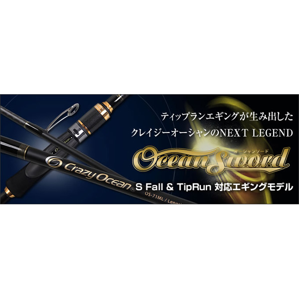 【クレイジーオーシャン】オーシャンソード スーパーセンシティブ 59ML [大型便]