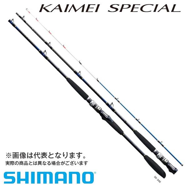 【シマノ】カイメイ スペシャル 80-240