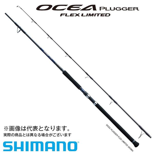 【シマノ】オシアプラッガーフレックスリミテッド S83MH [大型便]