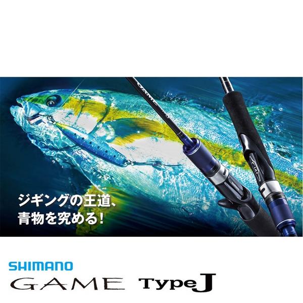 【シマノ】ゲームタイプJ S643 [大型便]