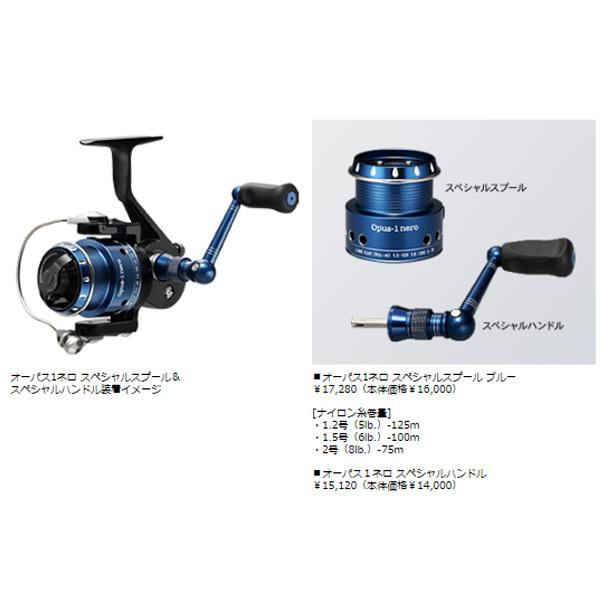 【エバーグリーン】オーパス1ネロ スペシャルスプール ブルー