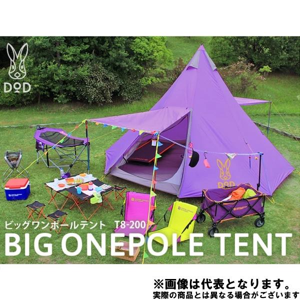 欲しいの 【DOD キャンプ】ビッグワンポールテント パープル(T8-200)テント テント ドッペルギャンガー テント キャンプ, anerca&L.I.V:ea74ff51 --- totem-info.com