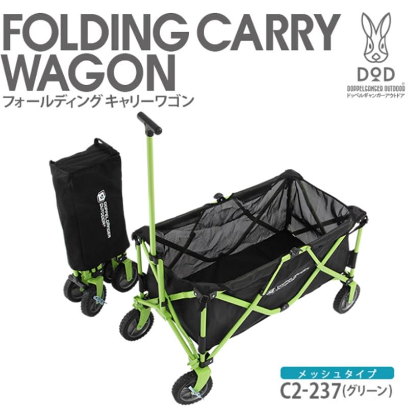 【DOD】フォールディングキャリーワゴンウォッシャブル(C2-237)DoD ドッペルギャンガー キャンプ用品 アウトドア用品