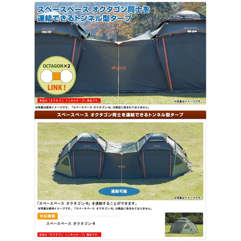 【ロゴス】オクタゴン トンネルタープ(71459305)タープ ロゴス タープ キャンプ