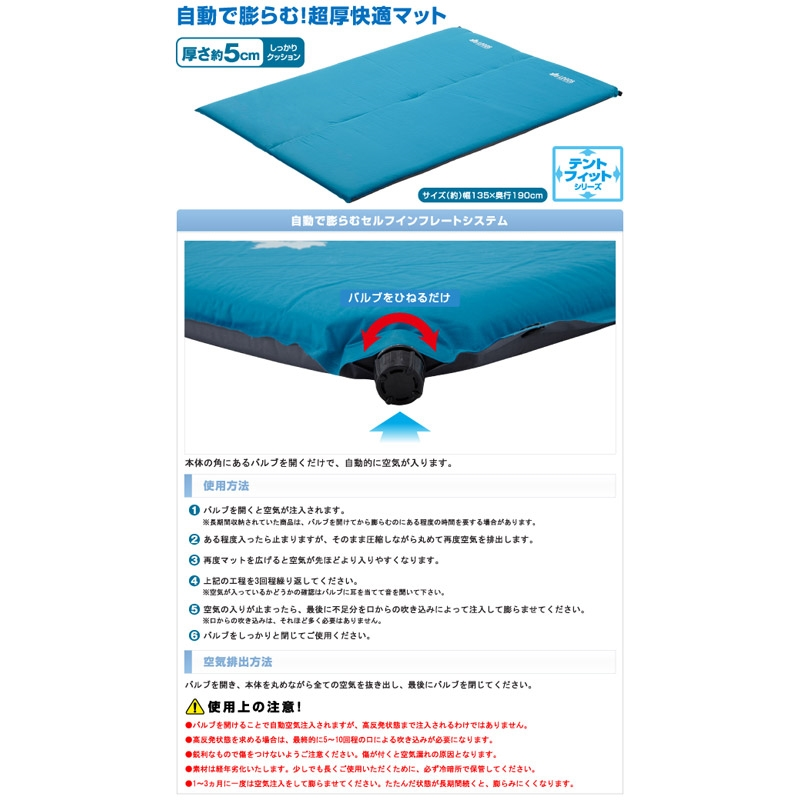 【ロゴス(超厚・高弾力)セルフインフレートマット・DUO(72884140)