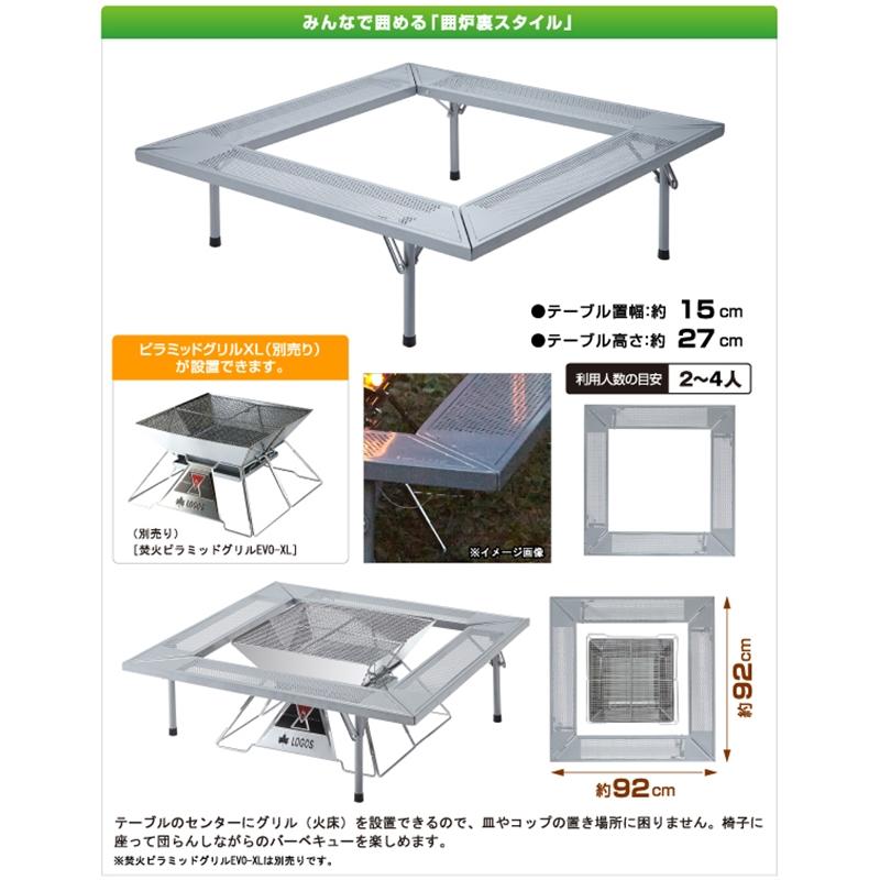 【ロゴス】囲炉裏テーブルLIGHT-XL(81064125)バーベキューテーブル 囲炉裏テーブル ロゴス テーブル