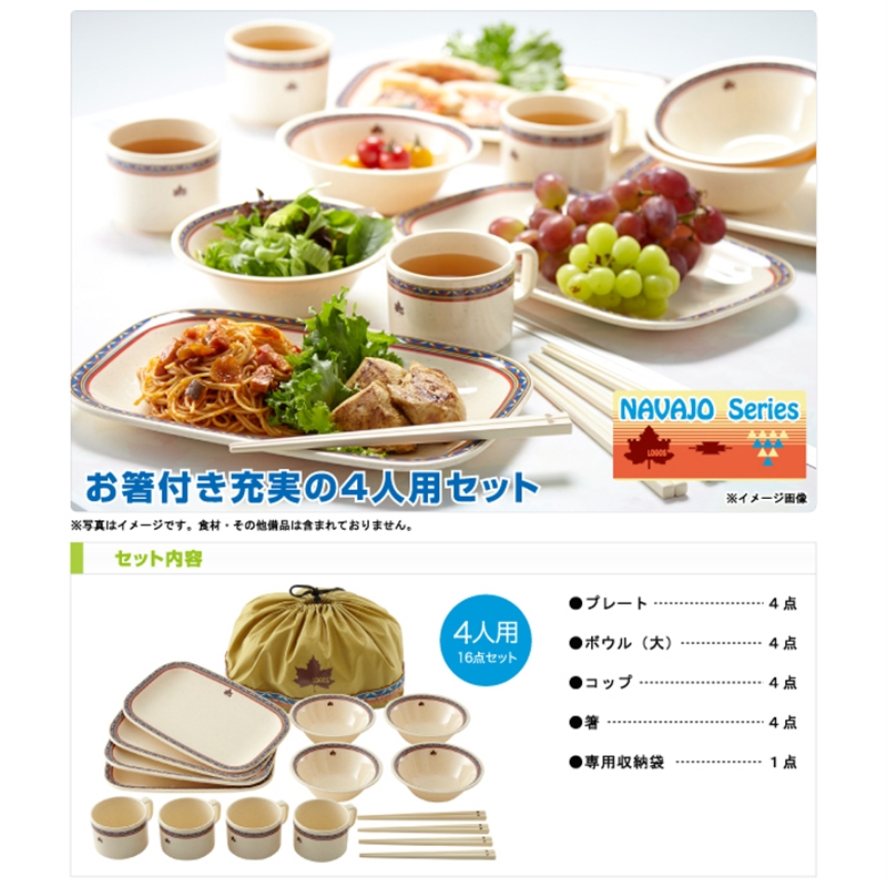 【ロゴス】ナバホ パーティー箸付き食器セット4人用(81285000)