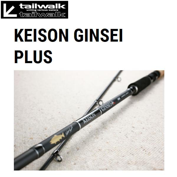 【テイルウォーク】KEISON GINSEI PLUS 126H