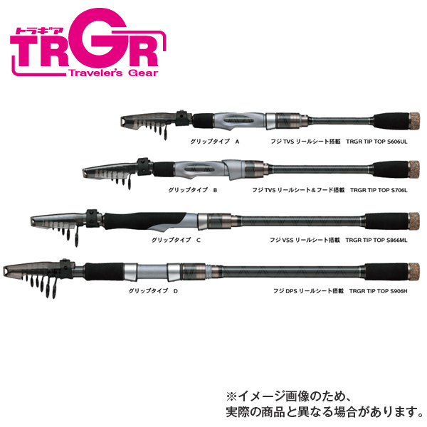 【アルファタックル】TRGR TIP・TOP S806M