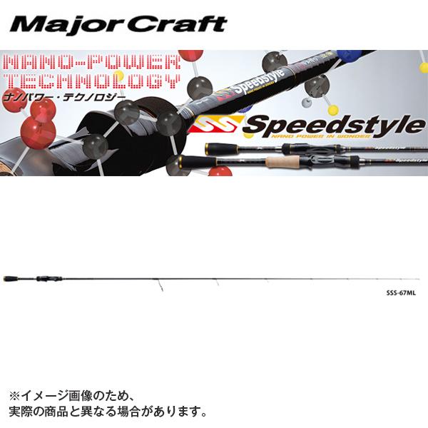 【メジャークラフト】スピードスタイル SSS-S68L/SFS [大型便]バス ロッド メジャークラフト