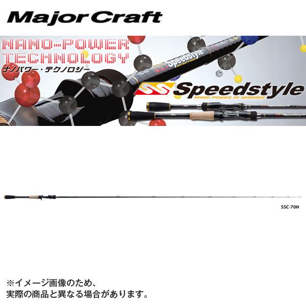 【メジャークラフト】スピードスタイル SSC-702Hバス ロッド メジャークラフト