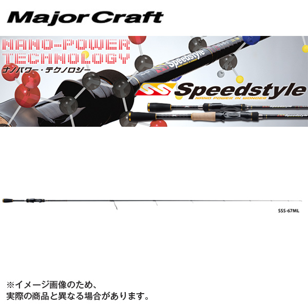 【メジャークラフト】スピードスタイル SSS-642ULバス ロッド メジャークラフト