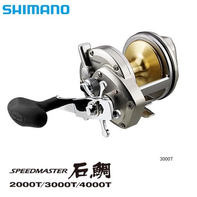 シマノ スピ-ドマスタ-石鯛 2000T SHIMANO シマノ 釣り フィッシング 釣具 釣り用品