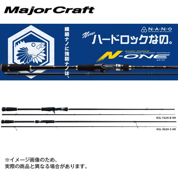 【メジャークラフト】エヌワン ハードロック [ N-ONE ]  NSL-742M/Sエヌワン アジング メバリング ロッド