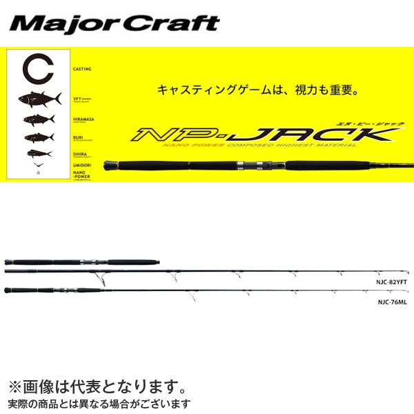 【メジャークラフト】エヌピージャック [ NPジャック ] キャスティング NJC-76ML [大型便]NPジャック キャスティング ロッド 青物