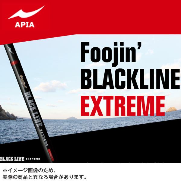 【アピア】Foojin ブラックライン EXTREME100H [大型便]