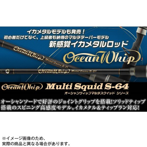 【クレイジーオーシャン】オーシャンウィップマルチスクイッド OW-S610