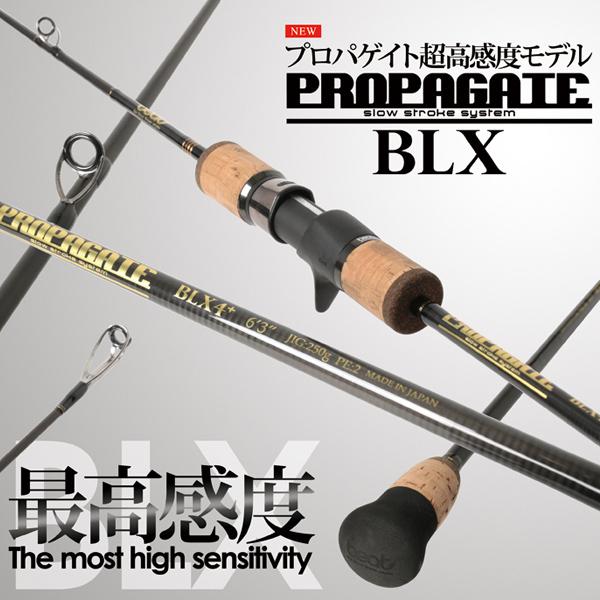 【ビート】プロパゲート BLX1+ [大型便]