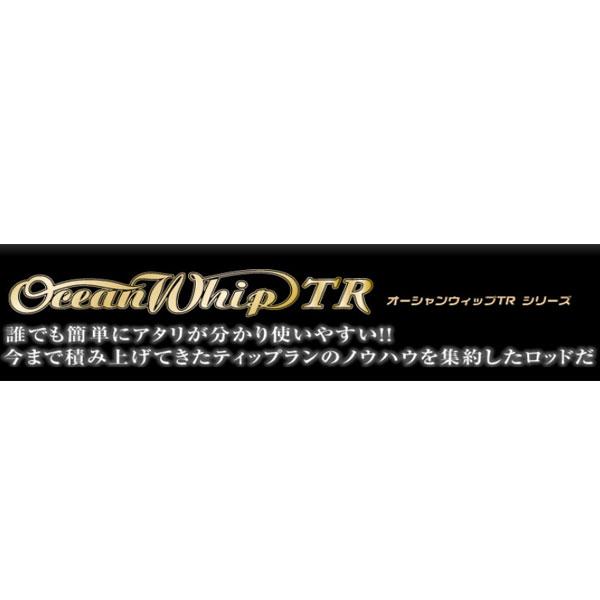 【クレイジーオーシャン】オーシャンウィップ TR OWTR-S69ML