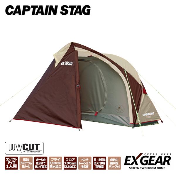 【キャプテンスタッグ】エクスギア ソロテント(UA-19)テント テント ツーリング 登山 キャプテンスタッグ CAPTAIN STAG キャンプ用品 アウトドア用品