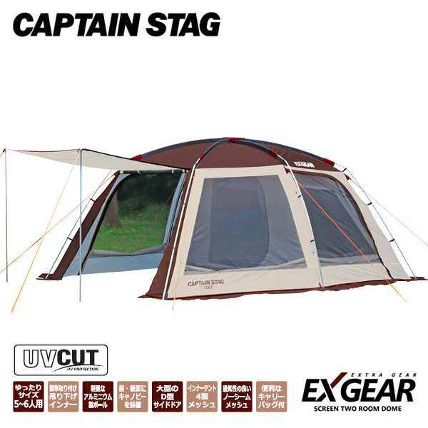 【キャプテンスタッグ】エクスギア スクリーンハウス 2ルームドーム(UA-21)テント ツールームテント キャンプ テント キャプテンスタッグ CAPTAIN STAG キャンプ用品 アウトドア用品