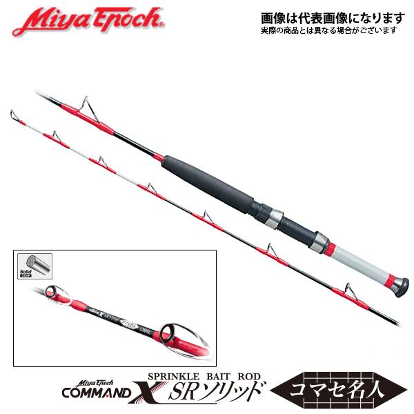【ミヤエポック】コマンドX・SRソリッド・コマセ名人 130SL [大型便]