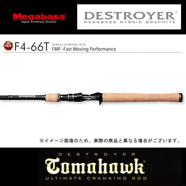 【メガバス】16 デストロイヤー・トマホーク F4-66T [大型便]