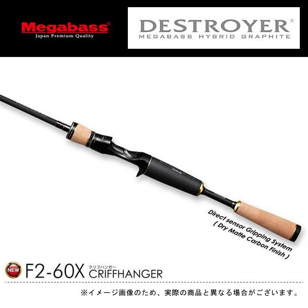 【メガバス】16 デストロイヤー F2-60X [大型便]