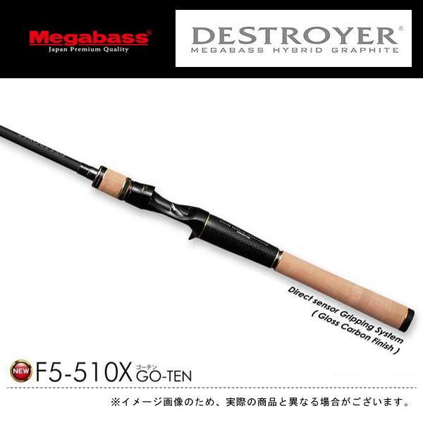 【メガバス】16 デストロイヤー F5-510X [大型便]