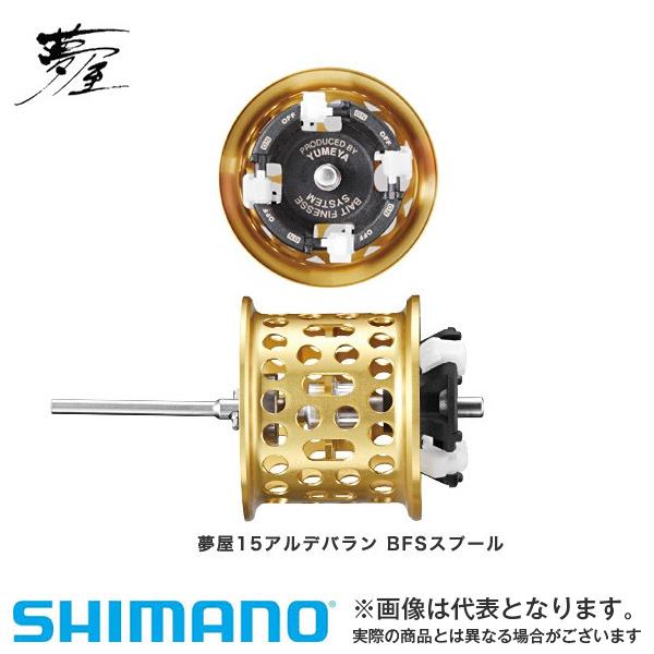シマノ 16 夢屋 15アルデバランBFSスプ-ル SHIMANO シマノ 釣り フィッシング 釣具 釣り用品