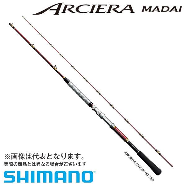 【シマノ】アルシエラ マダイ 60 250