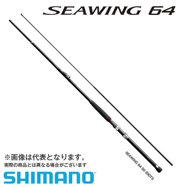 【シマノ】シーウイング64 50-300T