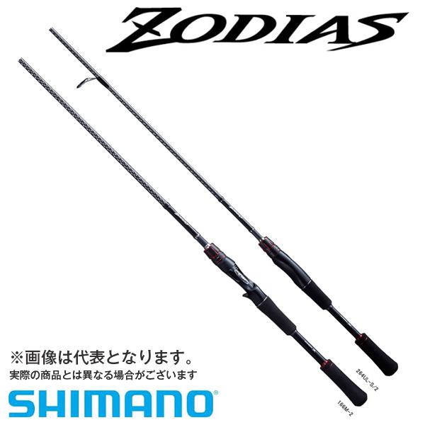 【シマノ】ゾディアス 1510M-2 SHIMANO シマノ 釣り フィッシング 釣具 釣り用品