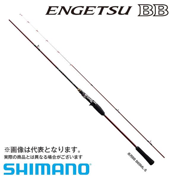 【シマノ】16 エンゲツBB B69MS [大型便] SHIMANO シマノ 釣り フィッシング 釣具 釣り用品