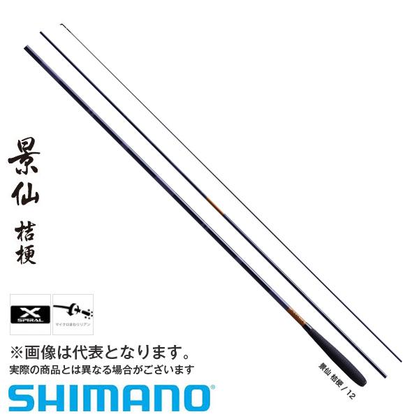 【シマノ】景仙 桔梗 9