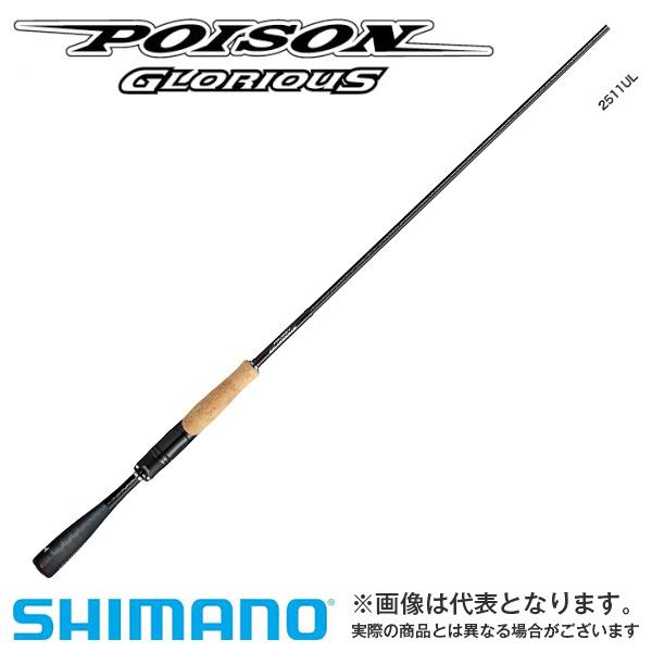 エントリーで全品ポイント+8倍!最大41倍*【シマノ】16 ポイズングロリアス 2511UL [大型便] SHIMANO シマノ 釣り フィッシング 釣具 釣り用品