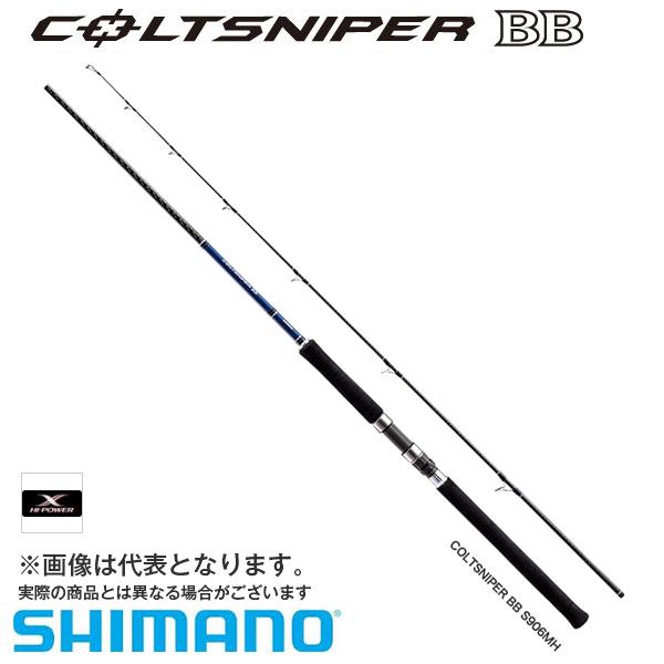 【シマノ】コルトスナイパー BB S900M SHIMANO シマノ 釣り フィッシング 釣具 釣り用品