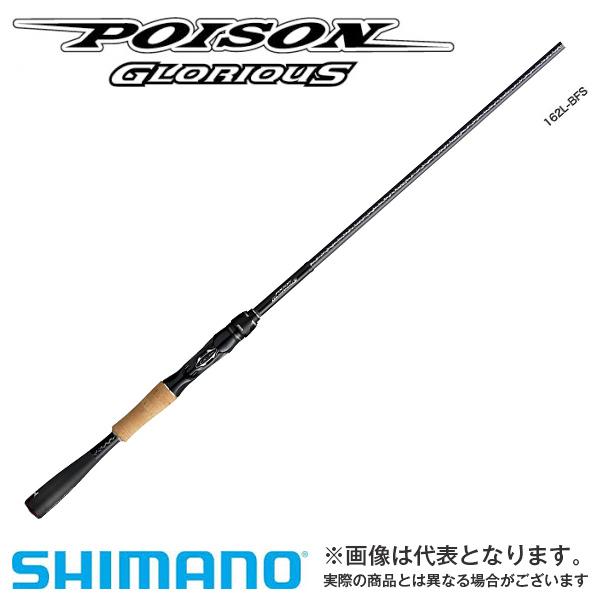 全商品ポイント+4倍!開催中*【シマノ】16 ポイズングロリアス 166L+BFS [大型便] SHIMANO シマノ 釣り フィッシング 釣具 釣り用品