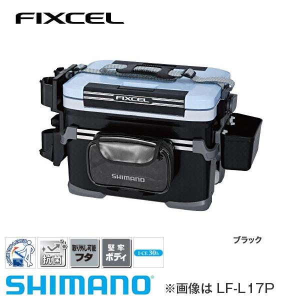 【シマノ】フィクセル ライトゲームスペシャル2 120 LF-L12P ブラッククーラーボックス シマノ 小型 12L 釣り フィッシング クーラー クーラー