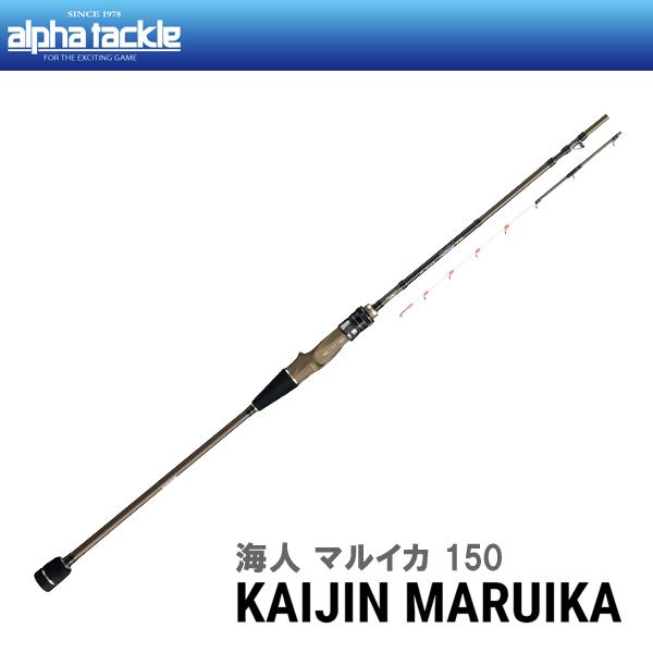 【アルファタックル】海人 マルイカ 150
