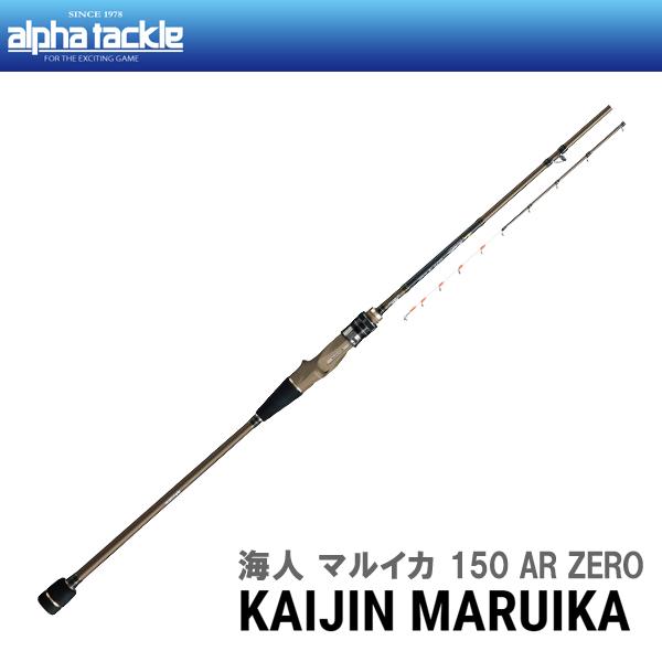 【アルファタックル】海人 マルイカ 150AR ZERO