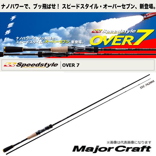 【メジャークラフト】スピードスタイル SSS-S742ULバス ロッド メジャークラフト